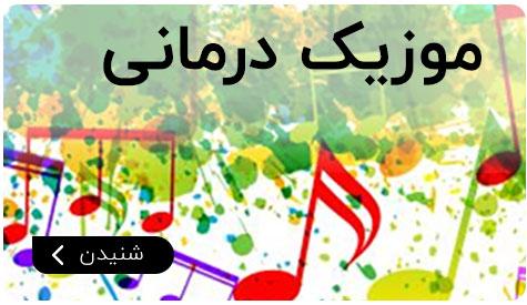 موزیک درمانی